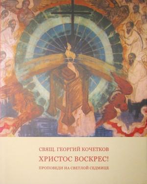 Сборник проповедей свящ. Георгия Кочеткова