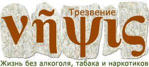 Логотип Трезвение