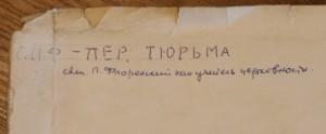 Иосиф Фудель. Дневник священника