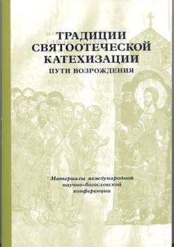 Сборник материалов научно-богословской конференции по катехизации