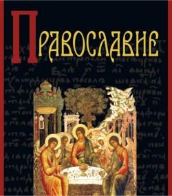 Прот. С. Булгаков. Православие