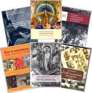 Издания культурно-просветительского центра «Преображение»