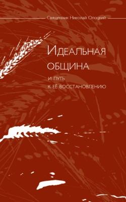 Книга свящ. Николая Опоцкого
