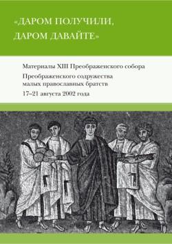 Сборник материалов XIII Преображенского собора