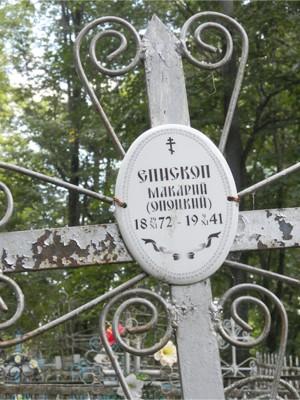Крест на могиле еп. Макария (Опоцкого)