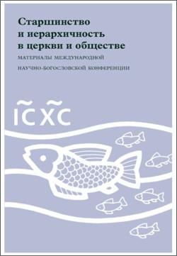 Материалы XX Международной конференции