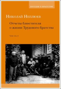 Отчеты блюстителя о жизни Трудового братства