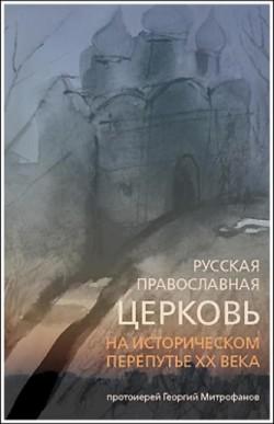 Русская Православная Церковь на историческом перепутье ХХ века
