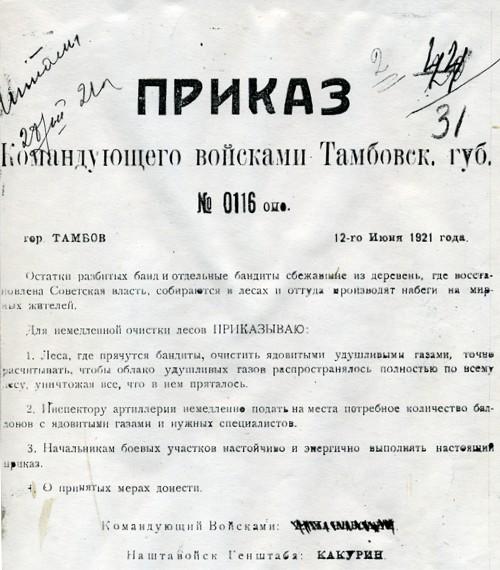 Приказ Тухачевского