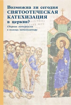 В помощь катехизатору