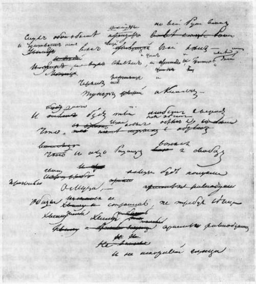 Стихотворение А.С. Пушкина