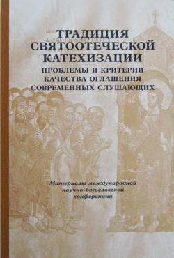 Традиция святоотеческой катехизации