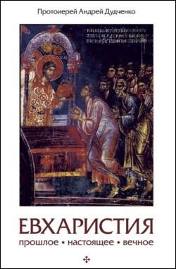 Евхаристия: прошлое, настоящее, вечное
