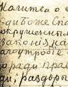Молитва о спасении Церкви Православной