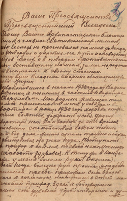 письмо