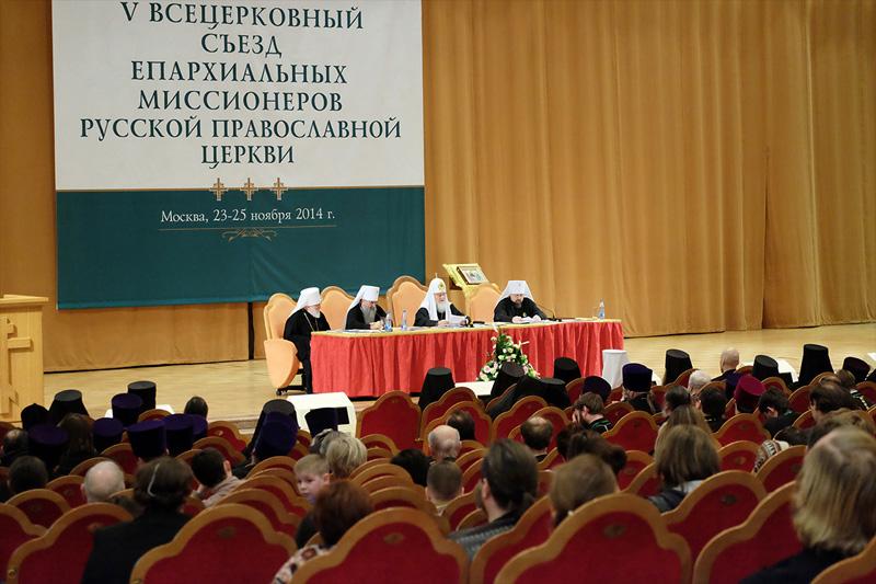 Миисионерский съезд