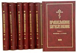 Богослужебные переводы