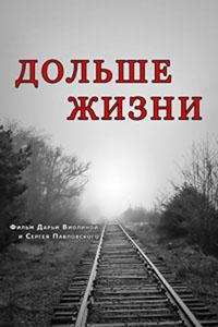 Дольше жизни. Фильм Дарьи Виолиной и Сергея Павловского