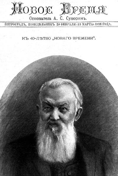 «Новое время» с портретом А.С. Суворина