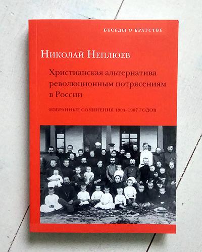 Христианская альтернатива революционным потрясениям в России
