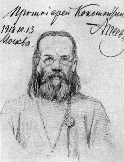 Cвященномученик Константин Аггеев