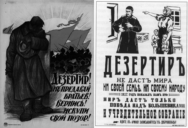 Плакаты для борьбы с уклонением от призыва