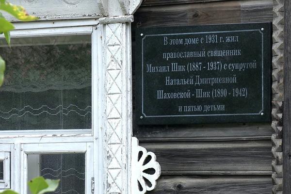 Дом священника Михаила Шика