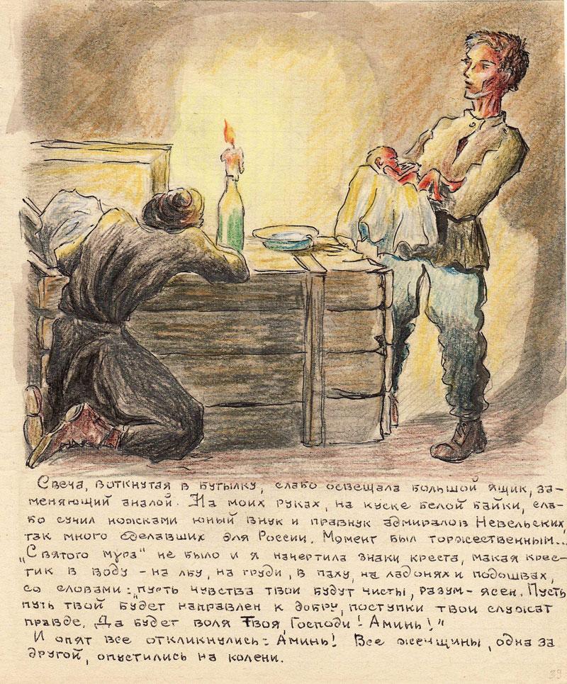 Ефросиния Керсновская. «Сколько стоит человек»