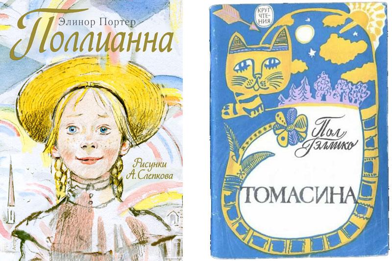 Полианна и Томасина