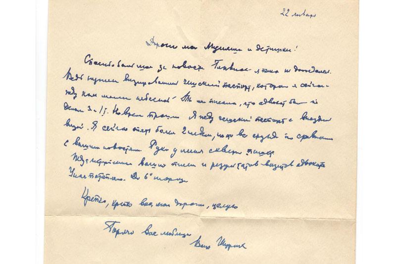Последнее письмо А.Д. Щербачёва сестре Марии в Прагу