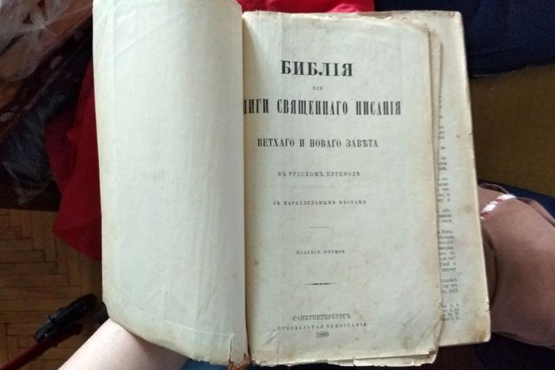 Семейная реликвия: Библия на русском