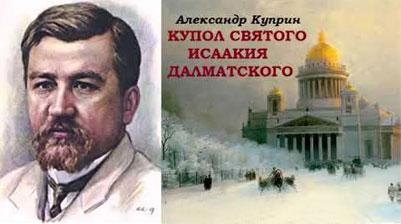 А. И. Куприн «Купол Св. Исаакия Далматского»