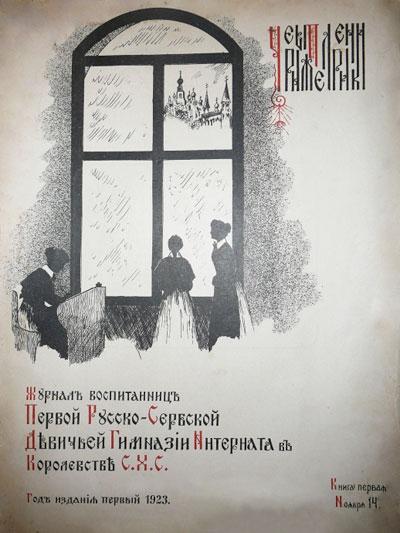 «Чёрные пелеринки». Журнал воспитанниц Первой русско-сербской девичьей гимназии. 1923 г.