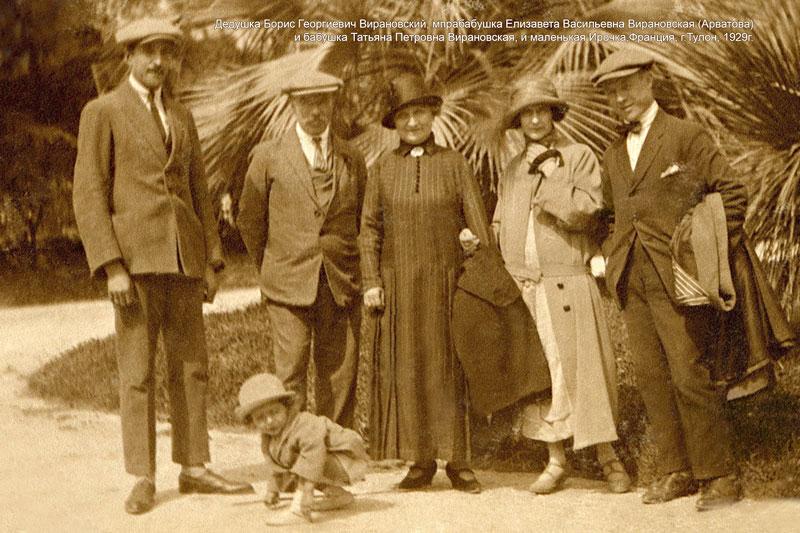 Борис Георгиевич Вирановский (1-й слева) и его супруга Татьяна Петровна (2-я справа) с матерью Елизаветой Васильевной (в центре) и дочерью Ириной. Тулон. 1929 год.