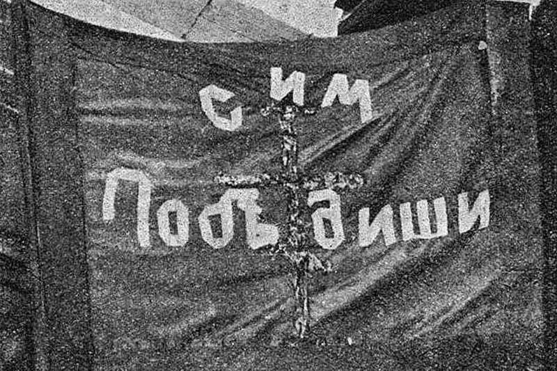 Так выглядело знамя организованных братством дружин «Святого Креста»
