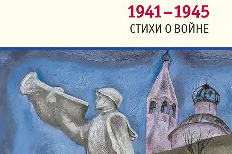 Сборник «1941-1945: Стихи о войне»