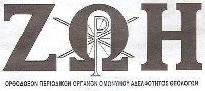 «Шапка» газеты братства «Зои»