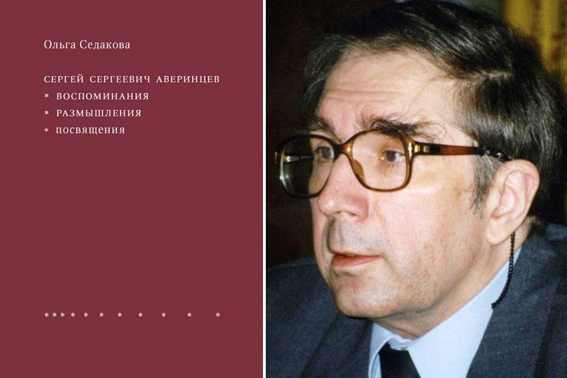 Сергей Аверинцев: опыт общения и великодушия