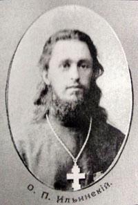 Священномученик Павел Ильинский