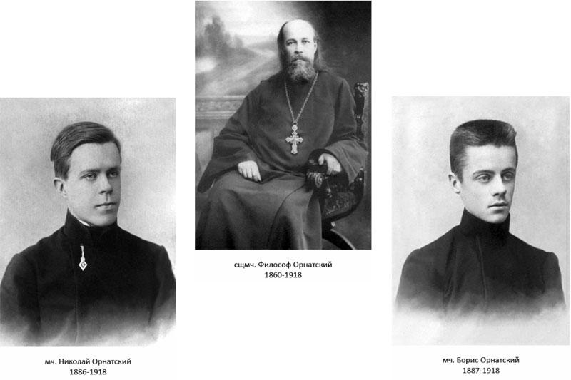 протоиерей Философ Орнатский и его сыновья Николай и Борис