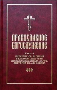Серия «Православное богослужение»