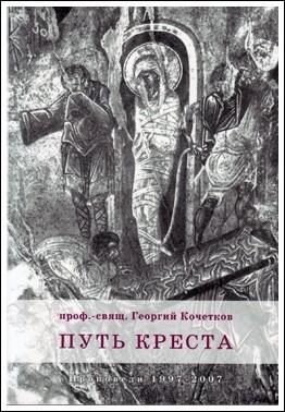 Путь креста. Сборник проповедей свящ. Георгия Кочеткова