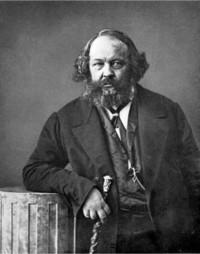 М.А. Бакунин