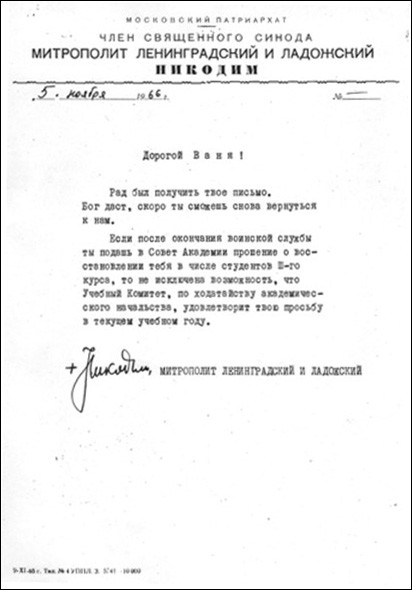 Письмо митр. Никодима (Ротова)