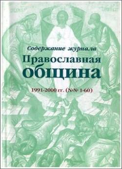Журнал Православная община