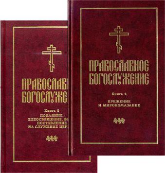 Православное богослужение
