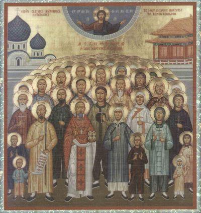 Икона Собора святых мучеников китайских