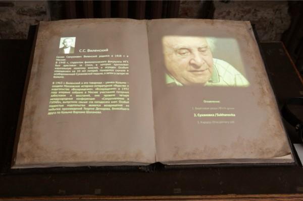 Музей ГУЛага. Живая книга памяти